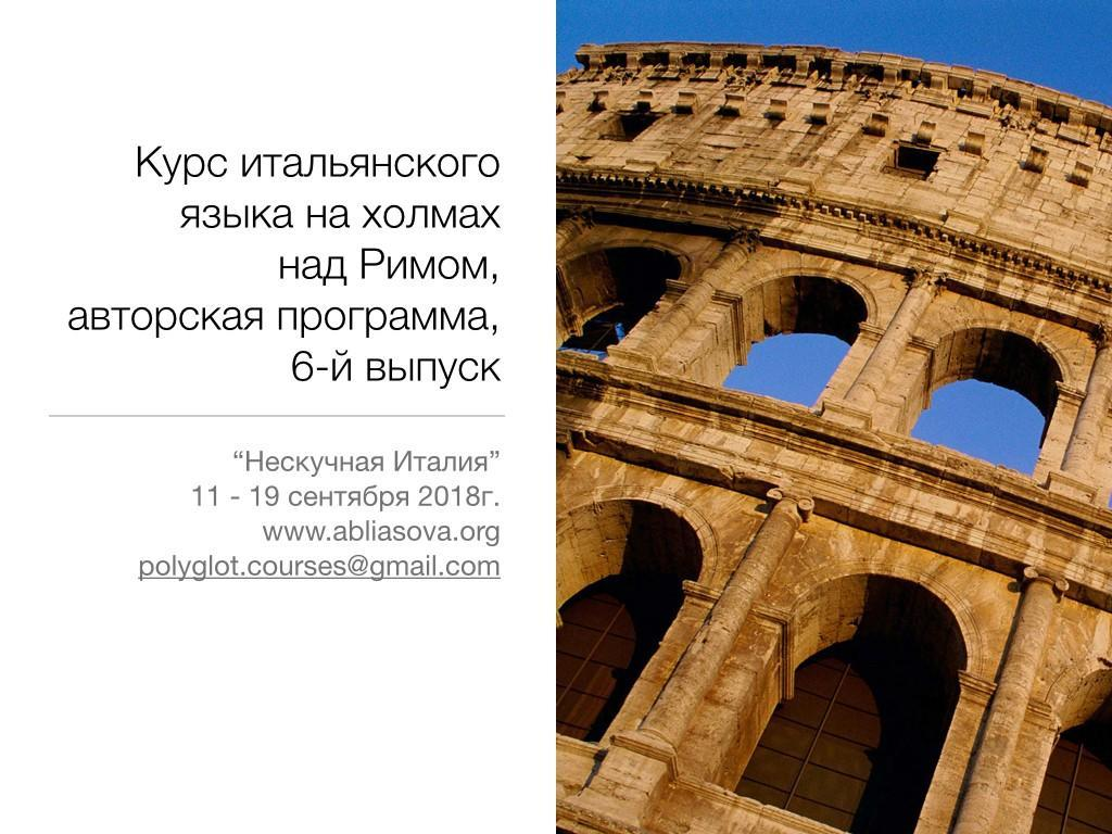 Курс итальянского языка_сентябрь 2018