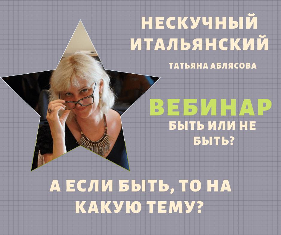 ВЭБИНАР БЫТЬ ИЛИ НЕ БЫТЬ_2