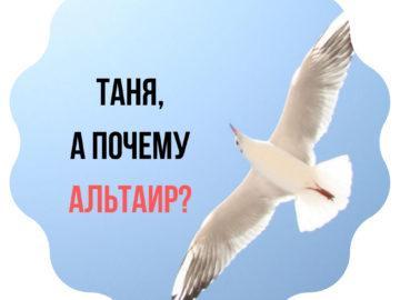 Что такое Альтаир?