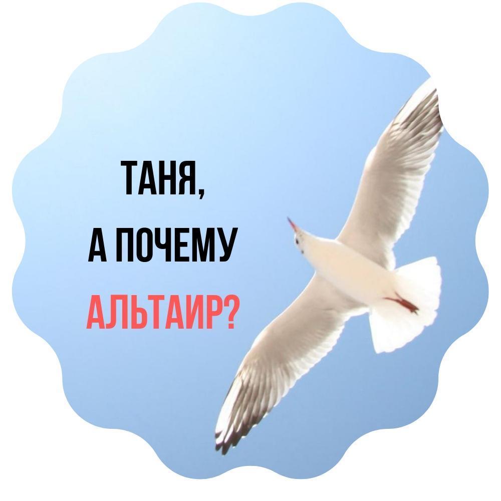 Альтаир — почему?