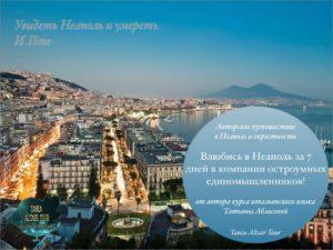 Авторский тур в Неаполь