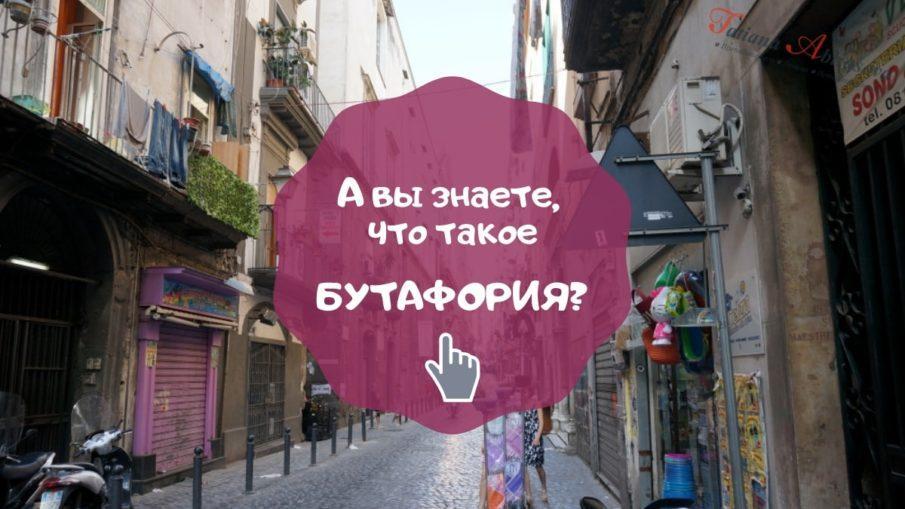Что такое бутафория?