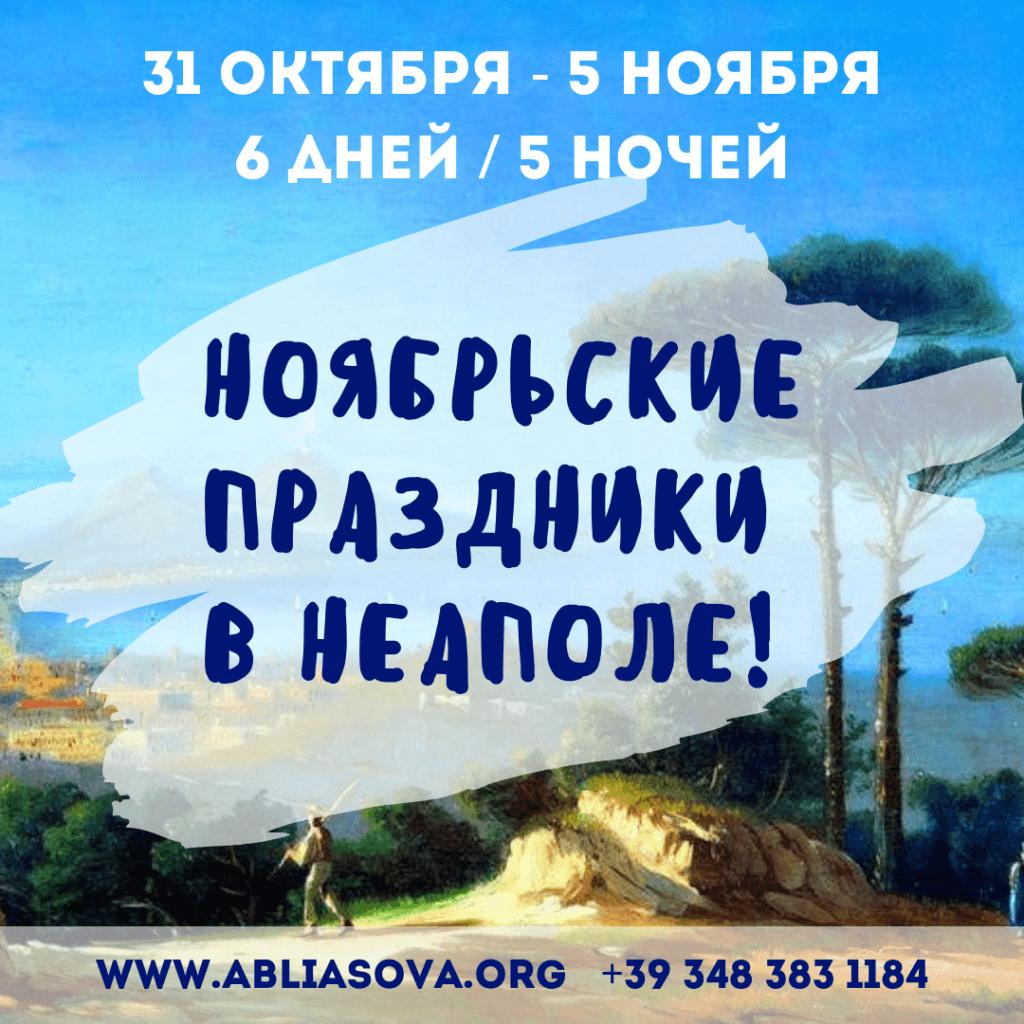 Афиша_Неаполь_ноябрь