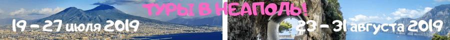 Неаполь лето 2019