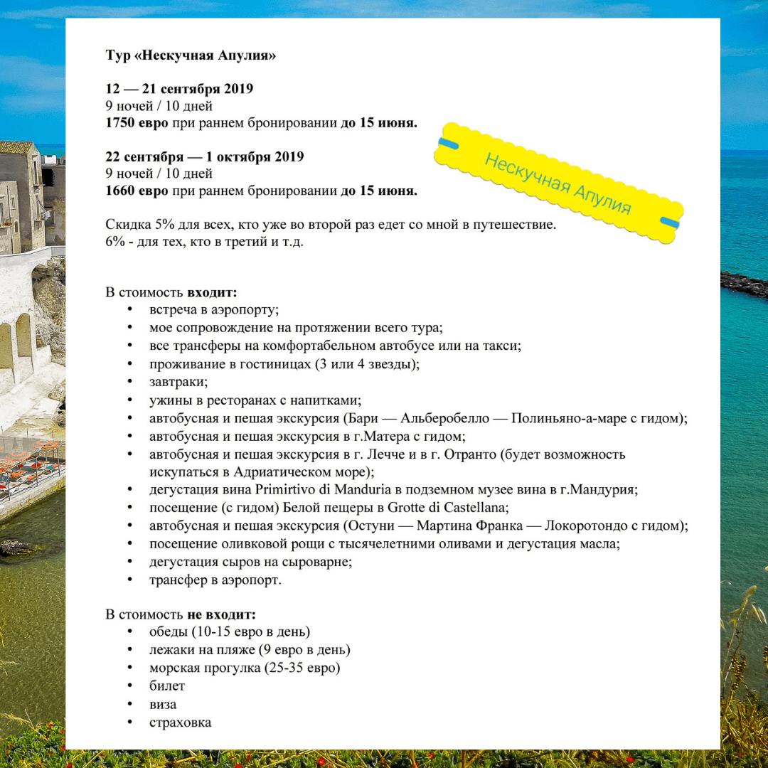 Quanto costa il tour in Puglia