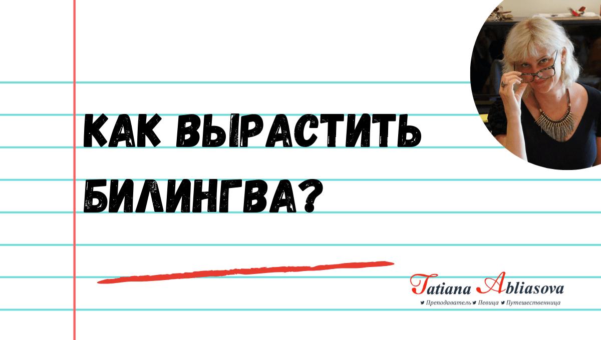 Как вырастить билингва_2-min