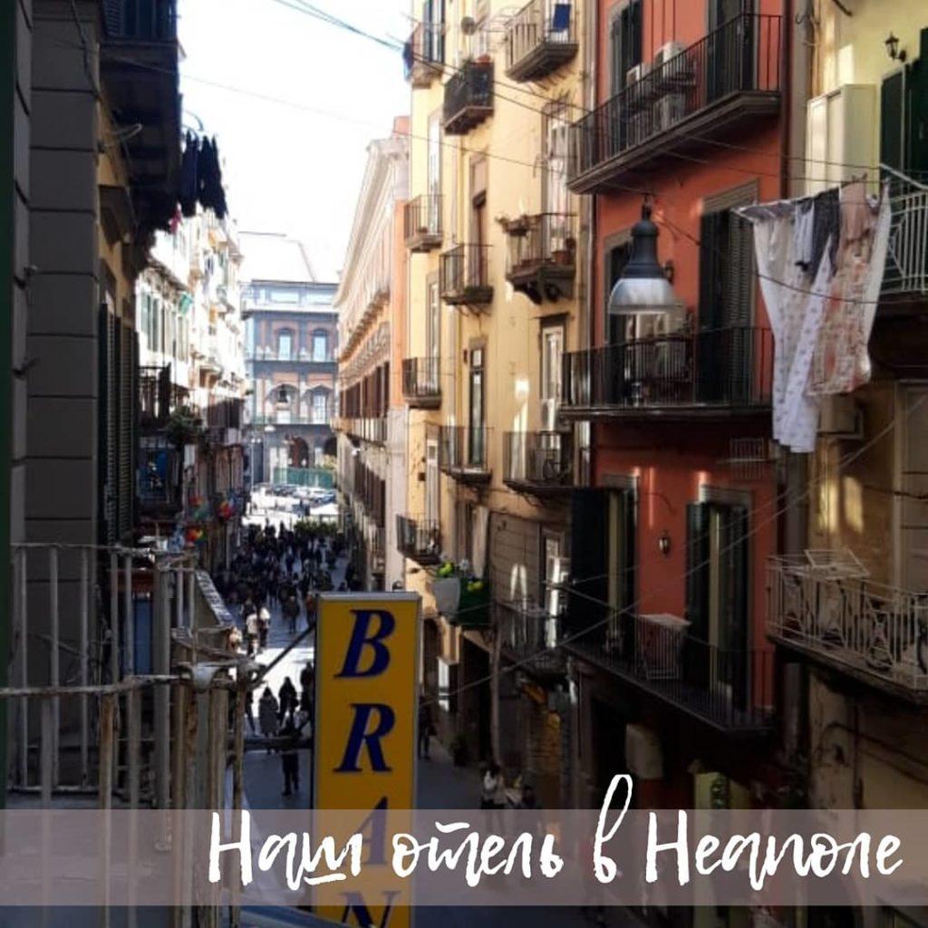 наш отель в Неаполе