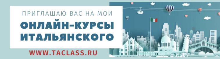 cropped-zagolovok-taclass-e1589987659507-1.png