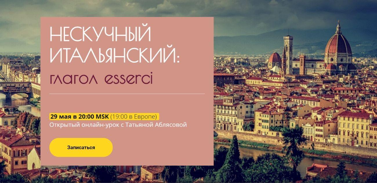 Нескучный итальянский — инста, копия, копия, копия, копия, копия (1)-min