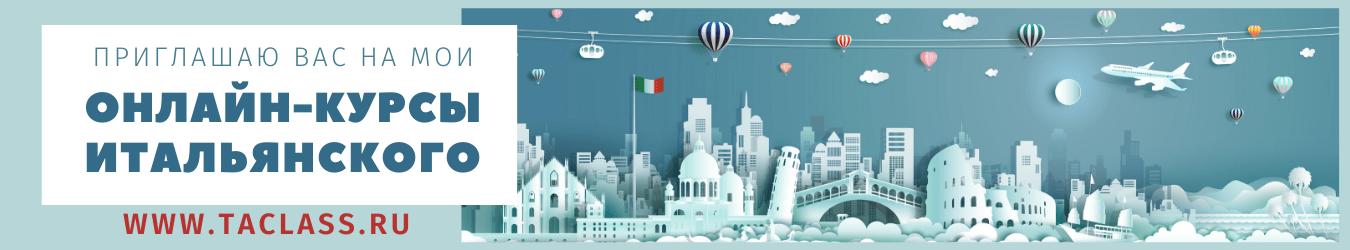 Онлайн-курсы итальянского языка с Татьяной Аблясовой
