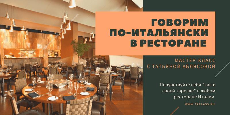 ГОВОРИМ ПО-ИТАЛЬЯНСКИ В РЕСТОРАНЕ, копия-min