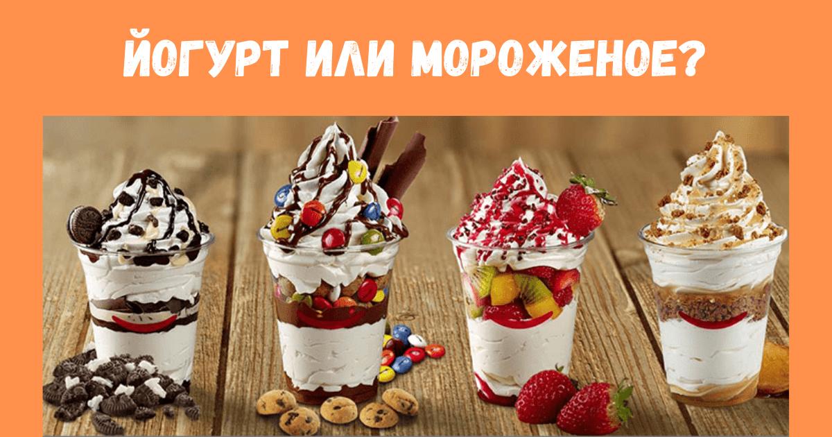 Йогурт или мороженое